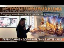 Андрей Скляров Следы древнейших войн неизвестных развитых цивилизаций Дополненное переиздание HD