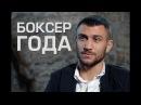 Ломаченко Боксер года Документальный фильм Lomachenko Boxer of the year Documentary