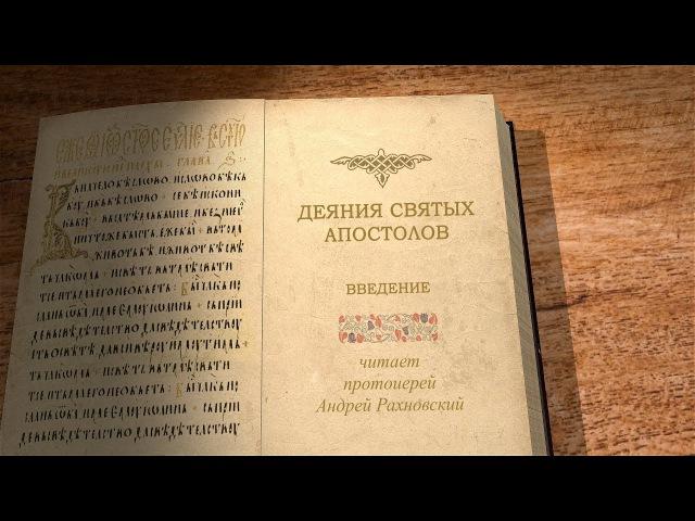 Деяния Введение Священник Андрей Рахновский Библейский портал
