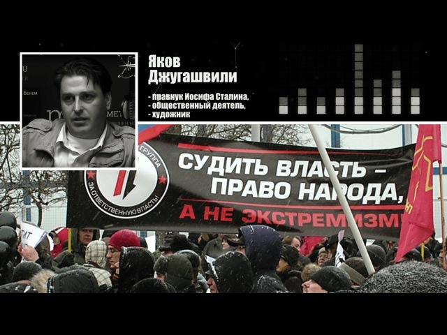 Яков Джугашвили о Законе об Ответственности Власти (ЗОВ)