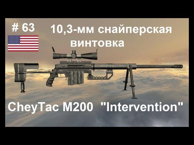 10,3-мм снайперская винтовка CheyTac M200 Intervention (США) (World of Guns: Gun Disassembly 63)