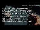 Lyrics Не грусти по нему Dmitro Shaul ♥ LIETUVIŠKAI