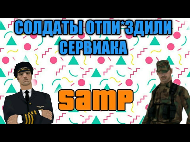 СОЛДАТЫ ДАЛИ МНЕ П*ЗДЮЛЕЙ [SAMP]