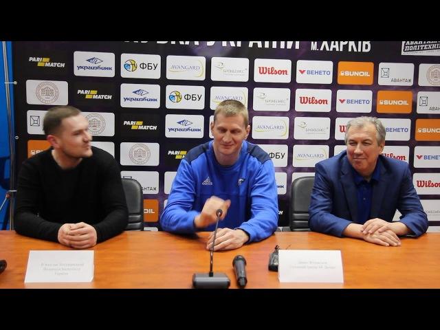 Прес-конференція напередодні Фіналу Чотирьох Кубка України у Харкові