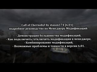 Call of Chernobyl by stason174 [6.01] - подробное руководство по Менеджеру Модификаций