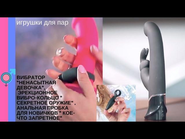 Набор для пар вибратор вибро кольцо анальная пробка
