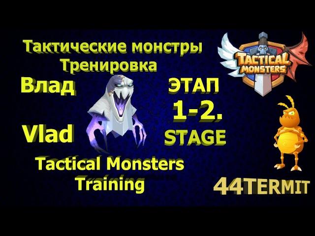 Тактические монстры. Тренировка. Влад 1-2. Tactical Monsters. Training. Vlad.