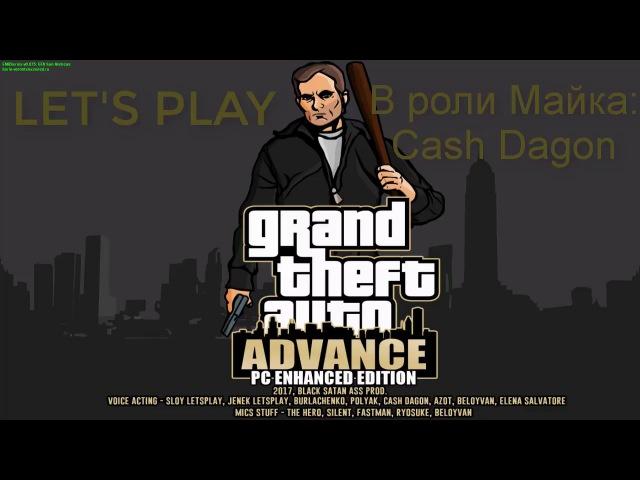GTA: Advance (PC Edition) 1 [Хорошо Забытое Старое]