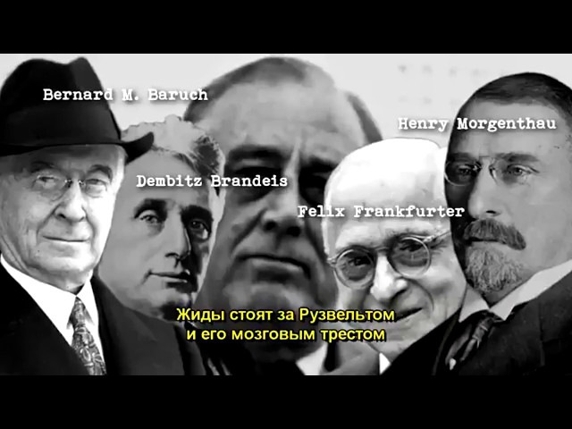 Alerta Judiada - Геббельс о международном еврействе