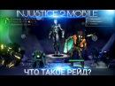 Injustice 2 Mobile - ЛИГИ: Обзор РЕЙДОВ | RAID FIRST LOOK