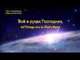 Христианские песни Все