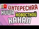Интересная ниша для YouTube - Новостной канал. Узнайте всё о новостной нише на YouTube