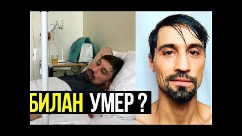 Дима Билан смертельно болен.раскрыли правду про его наркоманию.