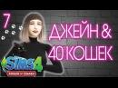 The Sims 4 ДЖЕЙН И 40 КОШЕК 7 В ГОСТЯХ У КАТАРИНЫ ЛИНКС