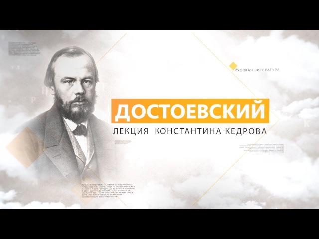 Достоевский. Лекция Константина Кедрова