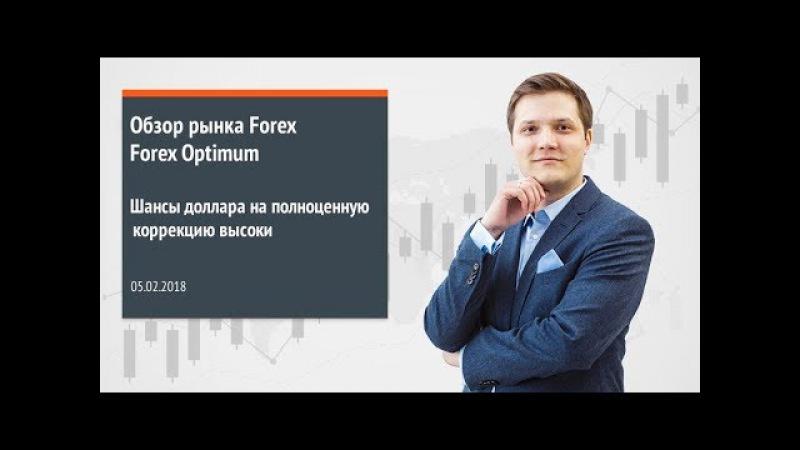 Обзор рынка Forex. Forex Optimum 05.02.2018. Шансы доллара на полноценную коррекцию высоки