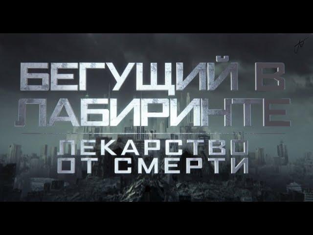 Бегущий в лабиринте: Лекарство от смерти - Русский трейлер (2018)