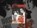 Королевство кривых зеркал 1963 Полная версия