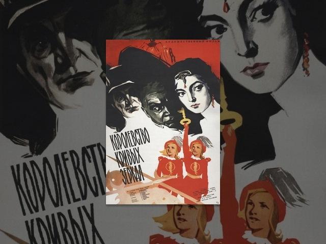 Королевство кривых зеркал (1963) Полная версия