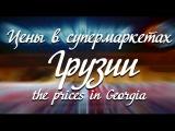 Цены в Грузии. Рrices in Georgia. Супермаркеты.