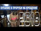 Купание в проруби на крещение 2018, Город Кубинка, Одинцовский район.