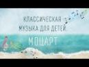 Классическая музыка для детей. В.А. Моцарт (Mozart's music for children)