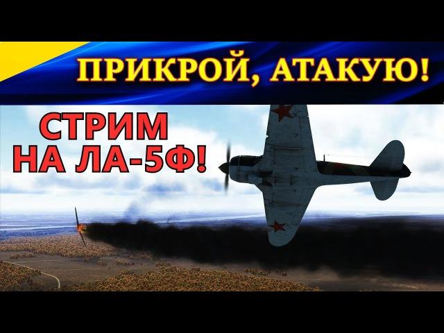 Стрим. Вечерние полетушки на Ла-5Ф в Ил-2 БЗС. 📢ПРИКРОЙ, АТАКУЮ!. LA-5F🆚BF-109F4