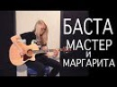 Как играть Баста ft. Юна - Мастер и Маргарита OST Я И УДА Разбор и cover COrus Guitar Guide 52