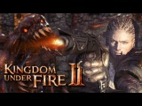 БРЕЙН ВПЕРВЫЕ ИГРАЕТ В Kingdom Under Fire 2