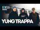 «Вписка» с Yung Trappa про жизнь на зоне, освобождение и конфликт с Kizaru