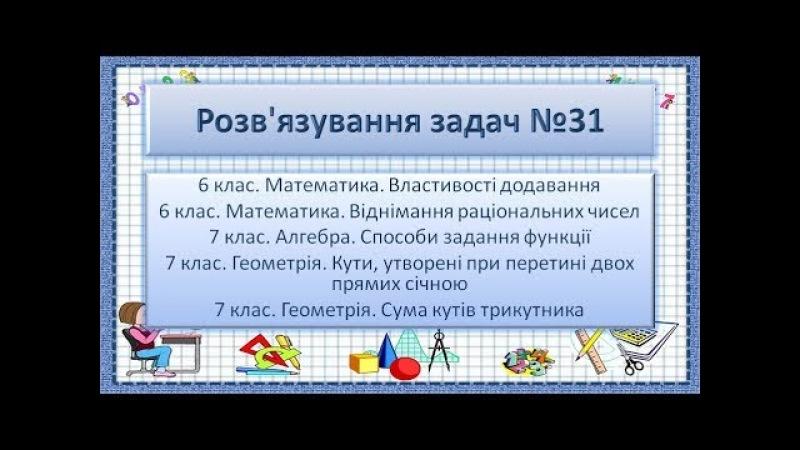 ГДЗ №31. Математика 6. Алгебра 7. Геометрія 7