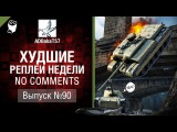 Худшие Реплеи Недели - No Comments №90 - от ADBokaT57 [World of Tanks]