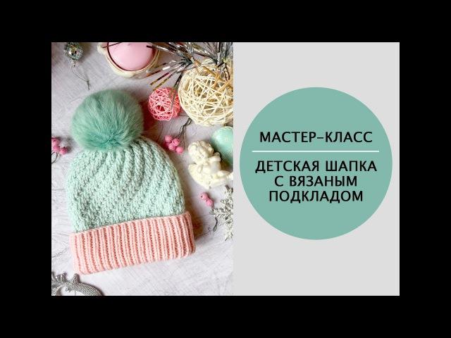 МК Шапка зимняя с вязаным подкладом