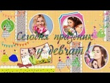 Сегодня праздник у девчат! Today is a holiday for girls! Project for ProShow Producer