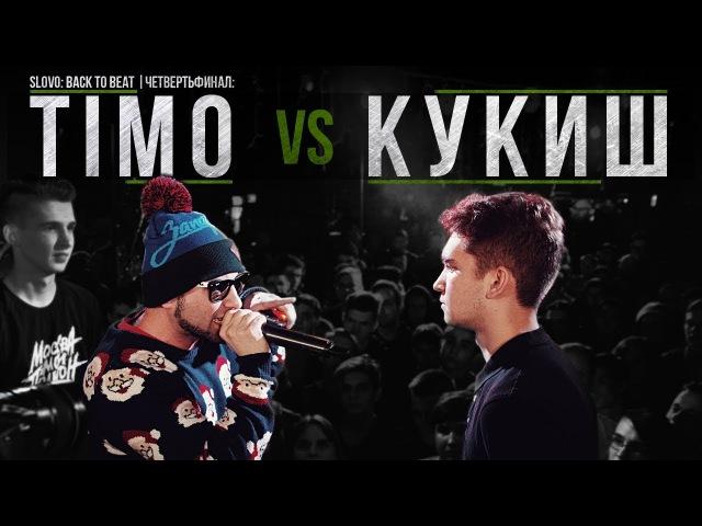 SLOVO BACK TO BEAT TIMO vs КУКИШ С ХАСЛОМ (14 ФИНАЛА) | МОСКВА