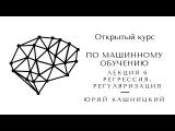 Лекция 6. Регрессия, регуляризация. Открытый курс ODS и Mail.ru по машинному обучению