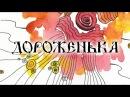 РАЗНОТРАВЬЕ и МЕДВЕДЪ Дороженька (promo 2017)