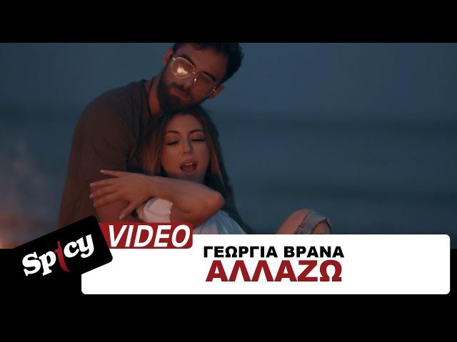 Γεωργία Βρανά - Αλλάζω   Georgia Vrana - Allazo - Official Video Clip