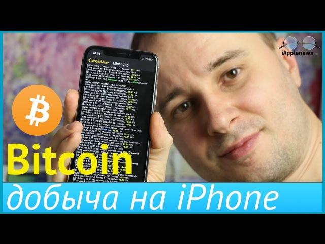 Как майнить криптовалюты с помощью вашего iPhone