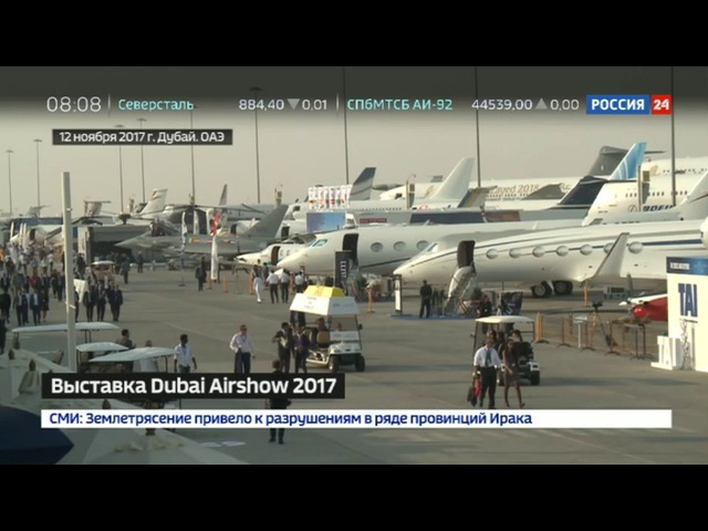 Новости на «Россия 24» • Первым делом самолеты: в ОАЭ начался ежегодный авиасалон