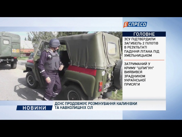 ДСНС продовжує розмінування Калинівки та навколишніх сіл