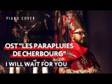 OST Les Parapluies de Cherbourg (I will wait for you). Piano cover of Cardinal Alexander Losev #5 HD