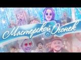 Иван Дорн - Мастерской огонёк (feat. YUKO, гурт О &amp Constantine) 18+