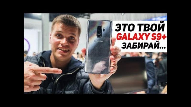 Дарю Samsung Galaxy S9. Все Честно и в Прямом эфире!