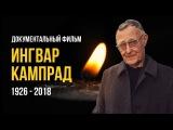 Ингвар Кампрад. Фильм об основателе ИКЕА. Эксклюзив