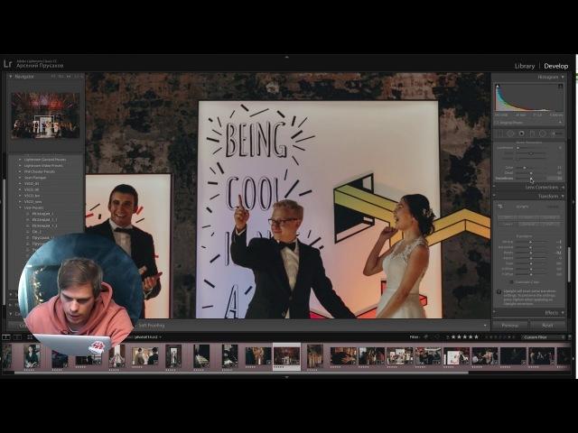 Обработка серии одним пресетом в Lightroom | Урок от Арсения Прусакова на Amlab