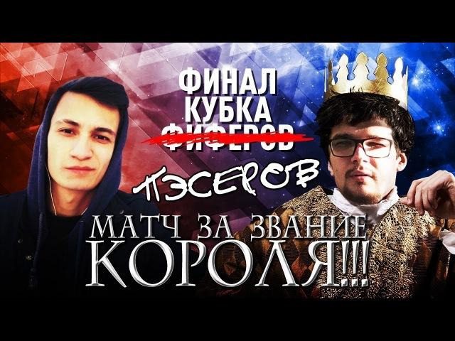 ФИНАЛ КУБКА ФИФЕРОВ ( ПЭСЕРОВ ) ЧЕЙЗ VS SOPROMGAME | ВАГЕР ЗА ЗВАНИЕ КОРОЛЯ PES 18