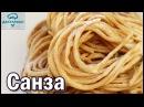 САНЗА. Уйгурский хворост. ЭТО ОЧЕНЬ ВКУСНО! Уйгурская кухня. Дунганская кухня.