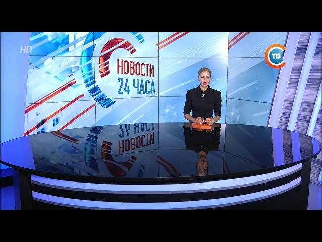 Новости 24 часа за 10.30 05.12.2017