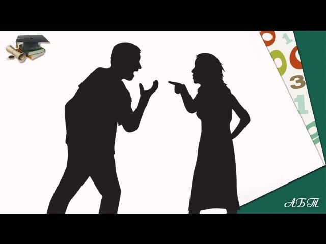 1.8 Межличностные конфликты, их конструктивное разрешение 📚 ОГЭ по ОБЩЕСТВОЗНАНИЮ с нуля